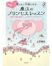 「世界一!愛されて幸福(しあわせ)になる魔法のプリンセスレッスン」