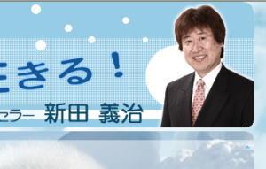 新田義治先生