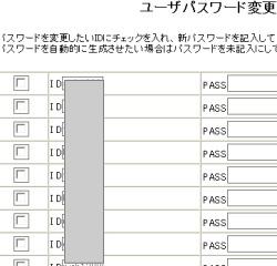 アクセス制限パスワード変更画面