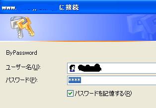 アクセス制限の画面