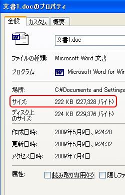 ファイルの大きさ2