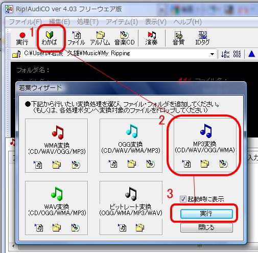 音声変換ソフト